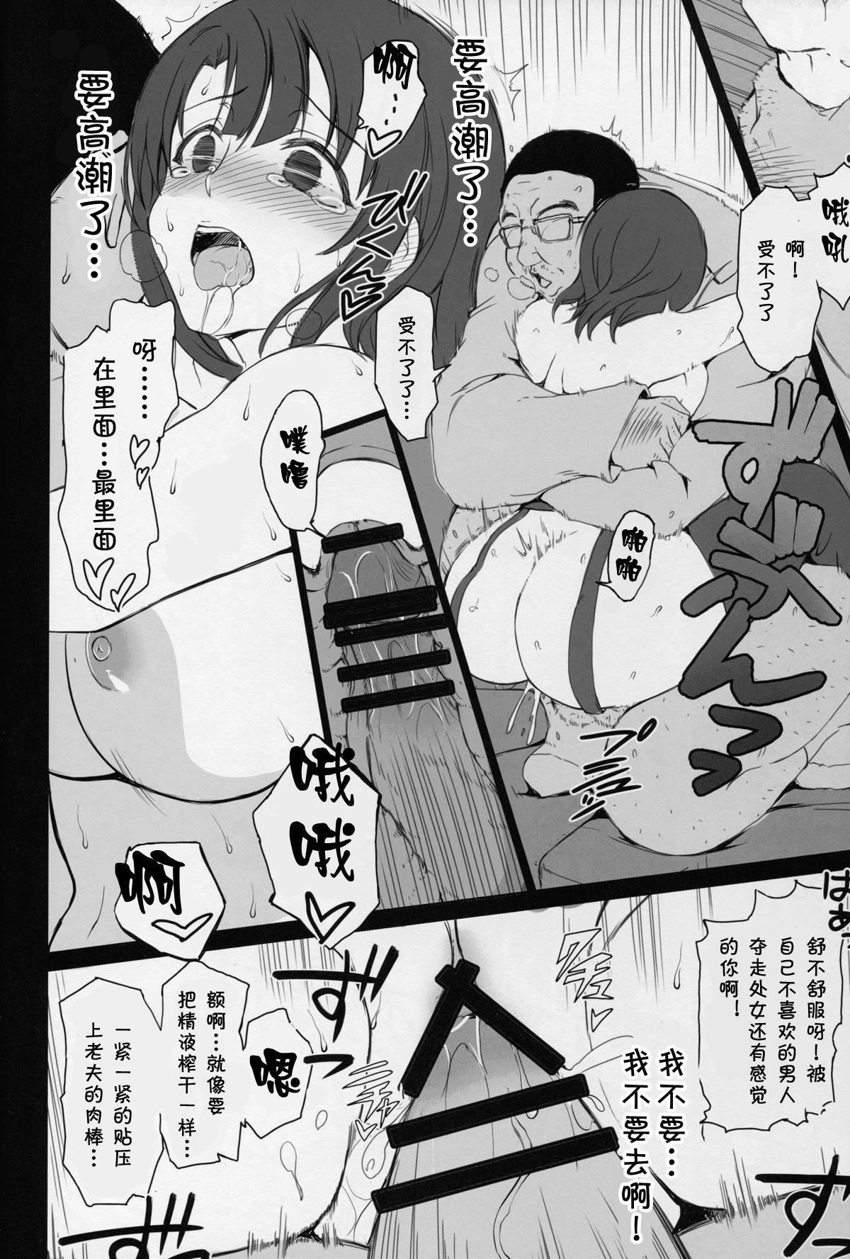 Boku no Aishita Kanmusu   My Beloved Ship Girl 28