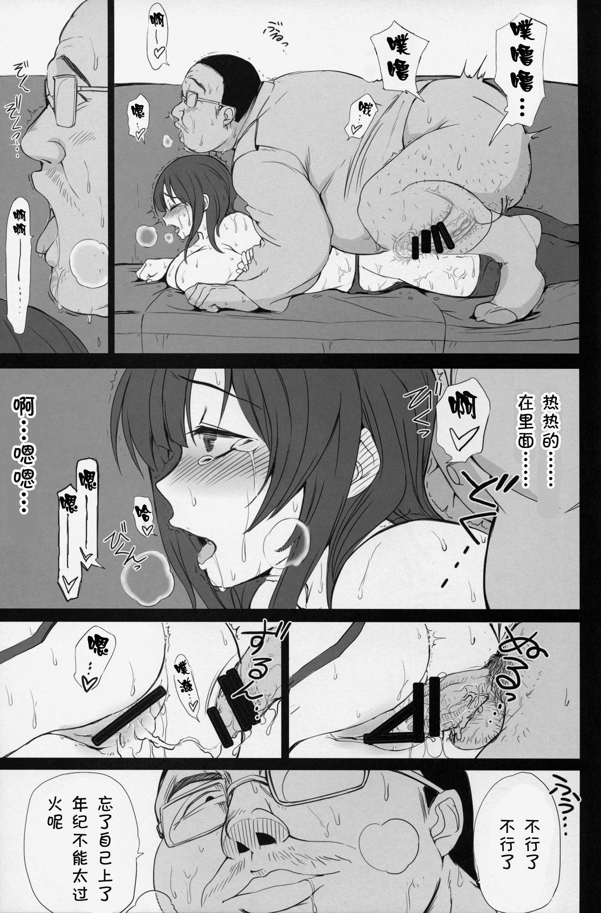 Boku no Aishita Kanmusu   My Beloved Ship Girl 31