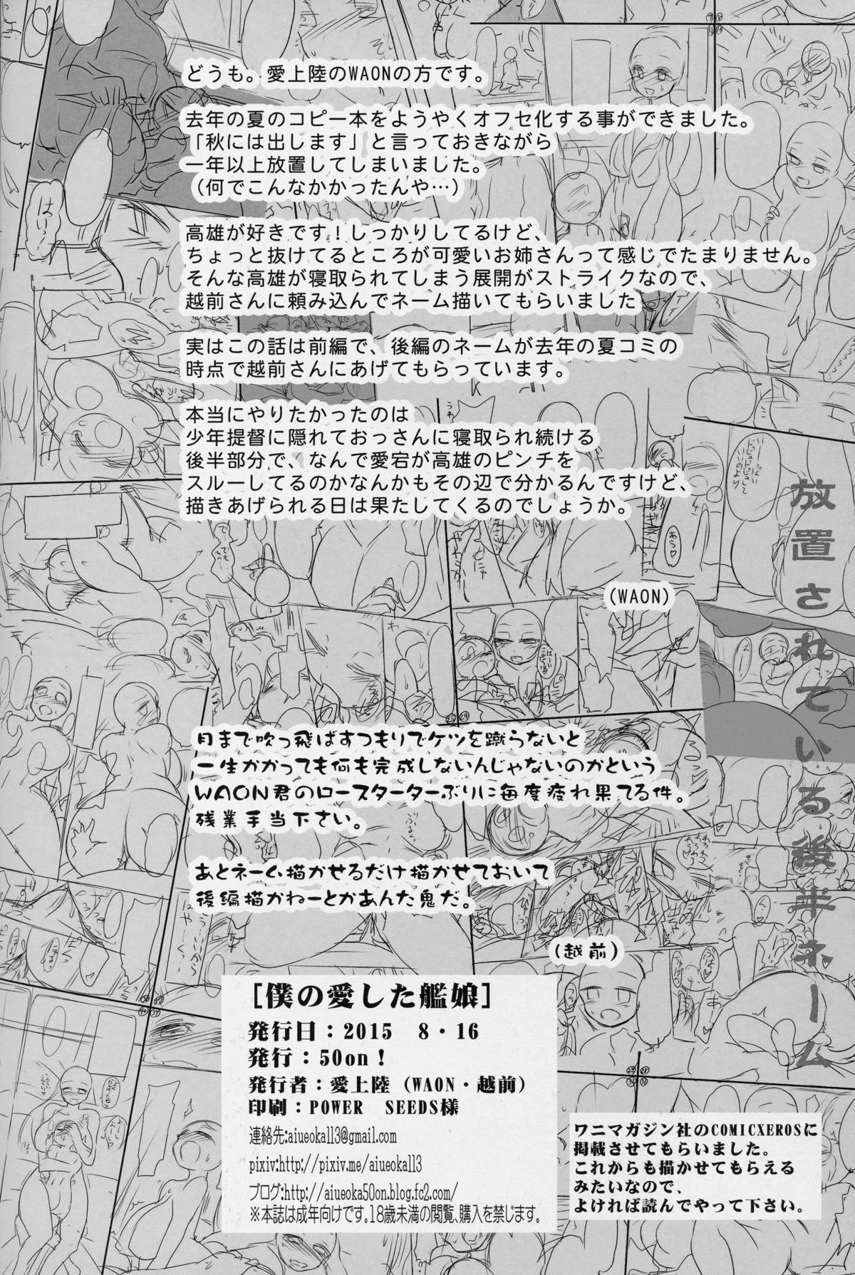 Boku no Aishita Kanmusu   My Beloved Ship Girl 33