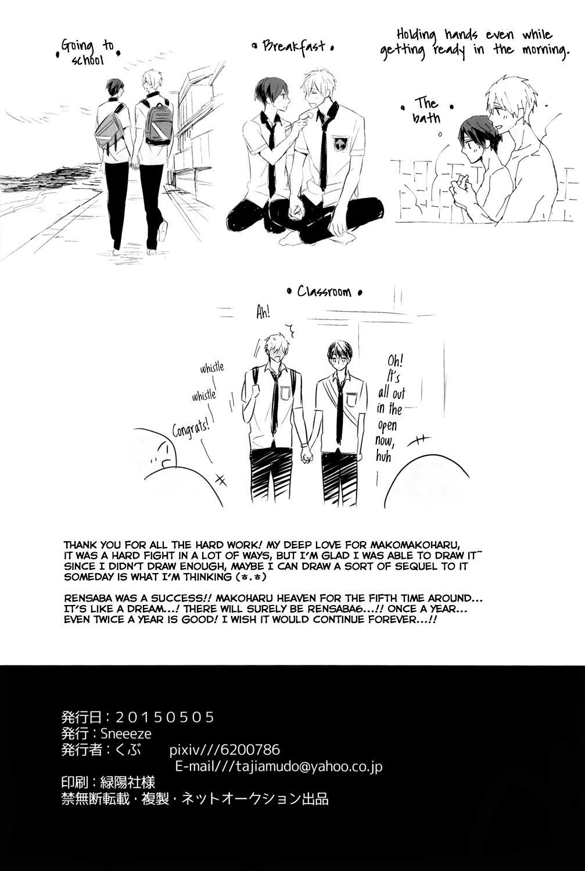 Futari no Makoto 28