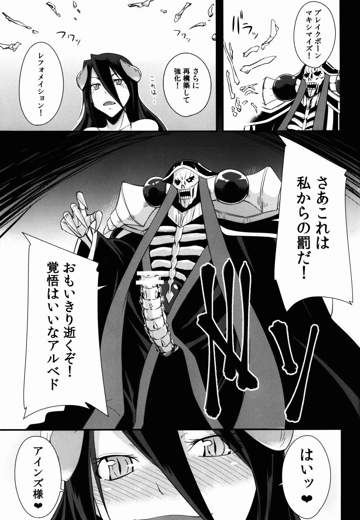 Shikounaru Tawamure 16