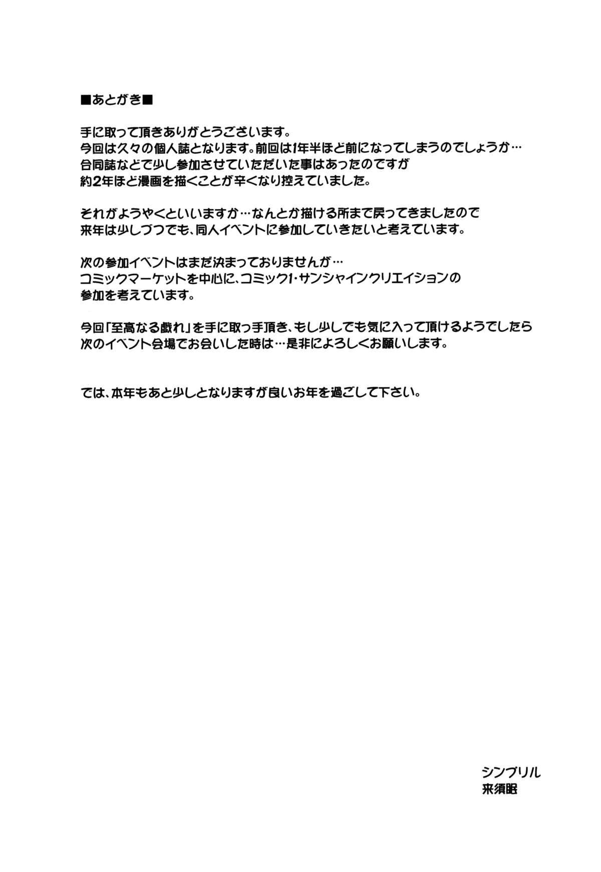 Shikounaru Tawamure 24