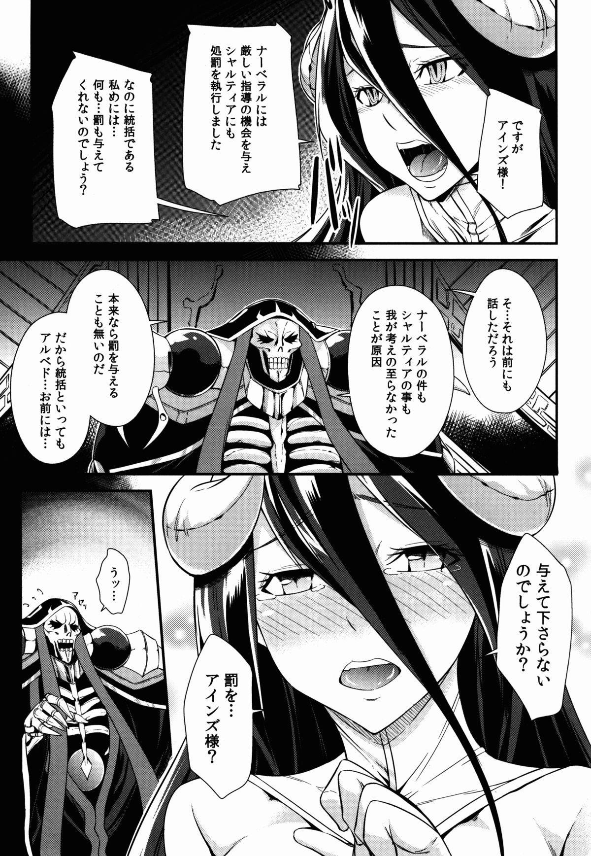 Shikounaru Tawamure 4