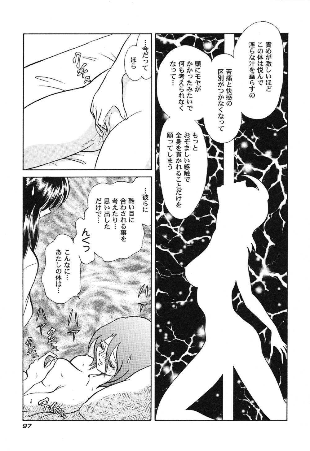 Hageshii Kagai Jugyou 99