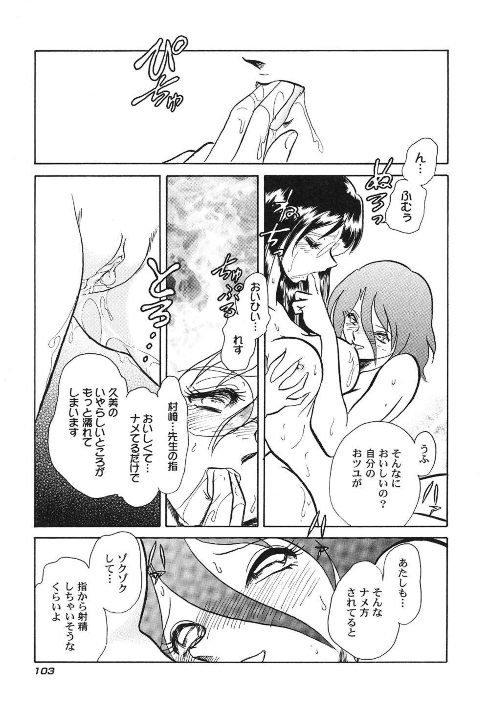 Hageshii Kagai Jugyou 105