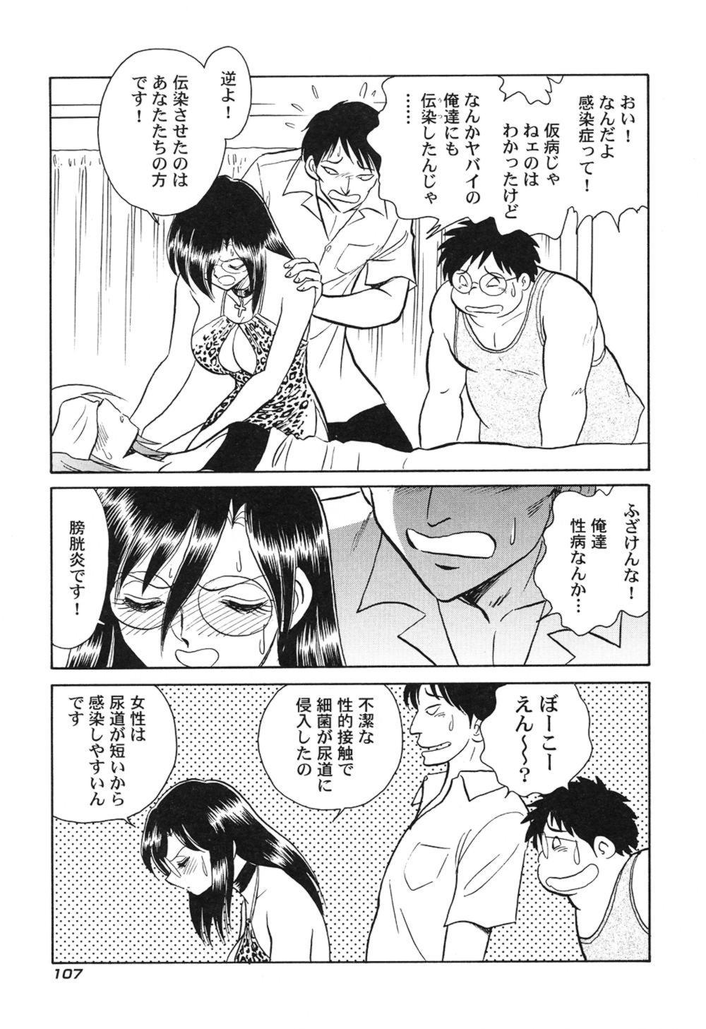 Hageshii Kagai Jugyou 109