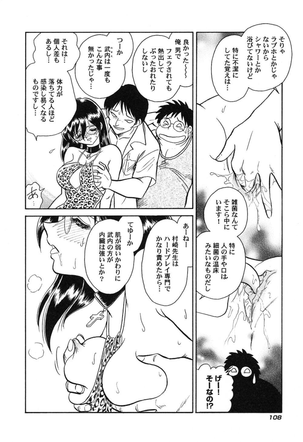 Hageshii Kagai Jugyou 110