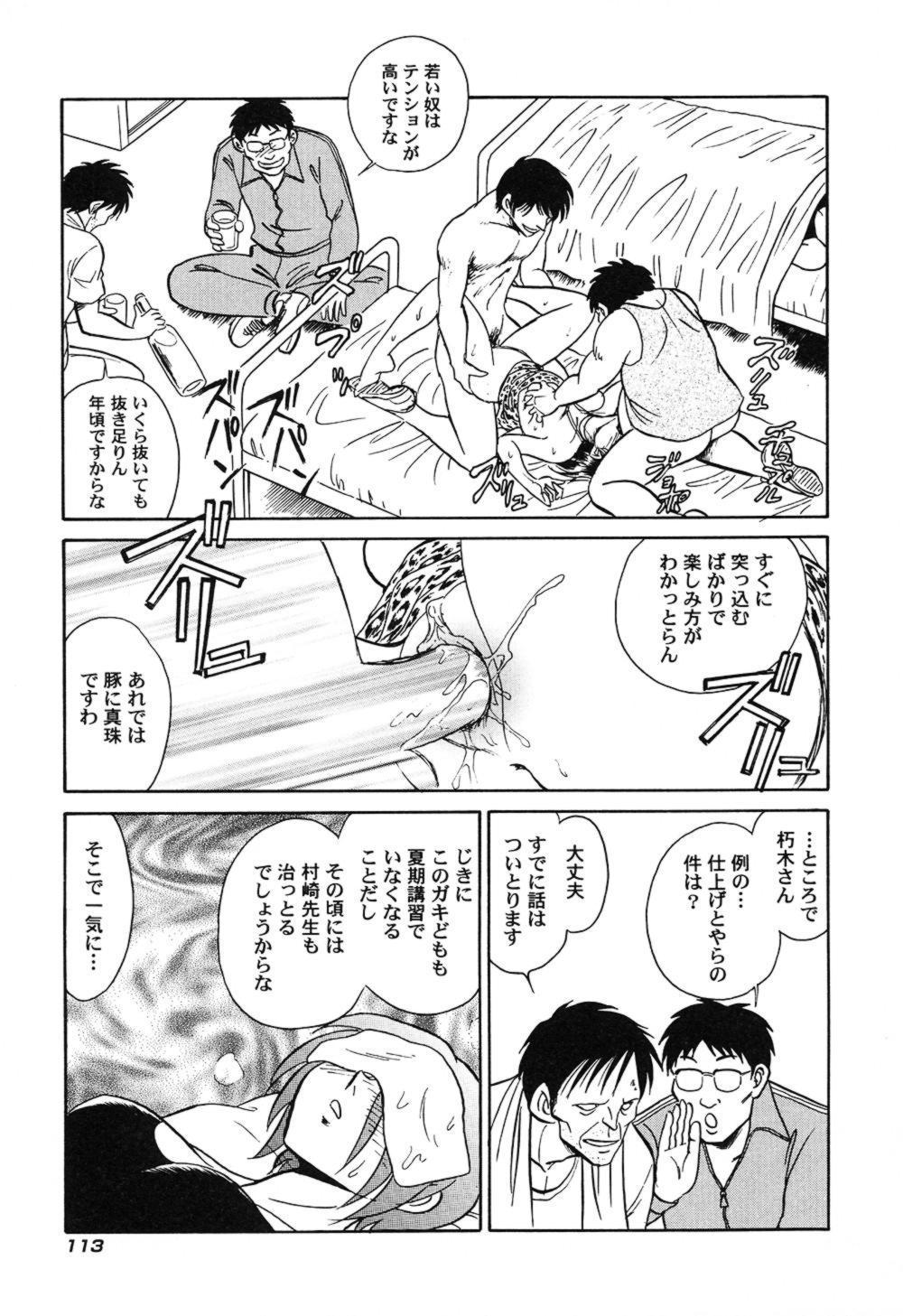 Hageshii Kagai Jugyou 115