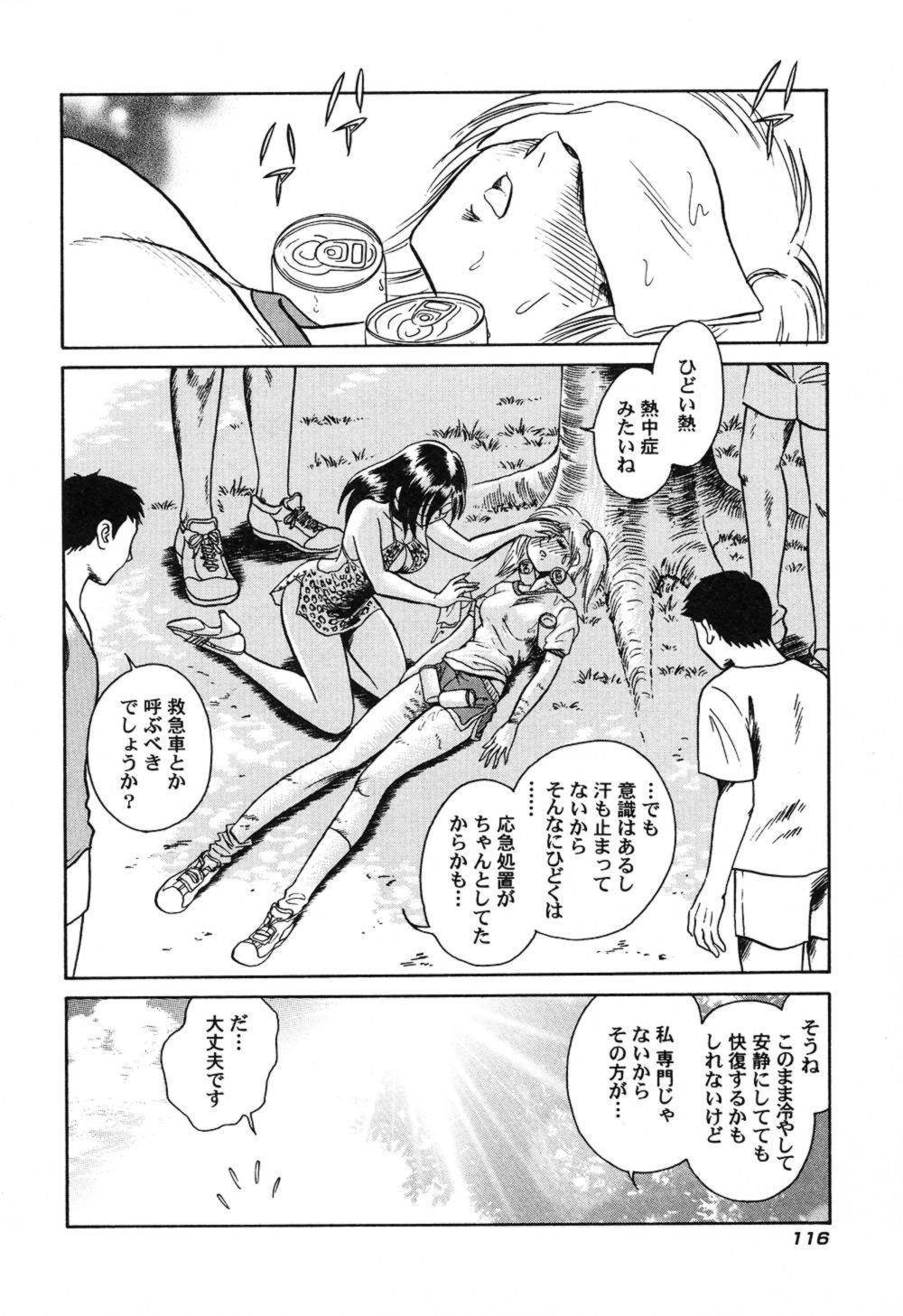 Hageshii Kagai Jugyou 118