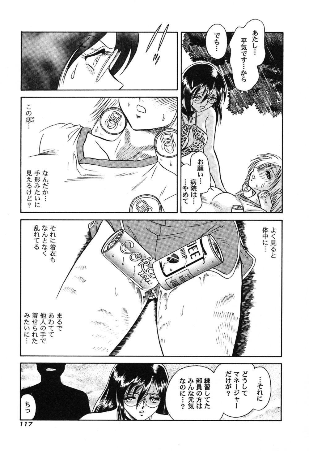 Hageshii Kagai Jugyou 119