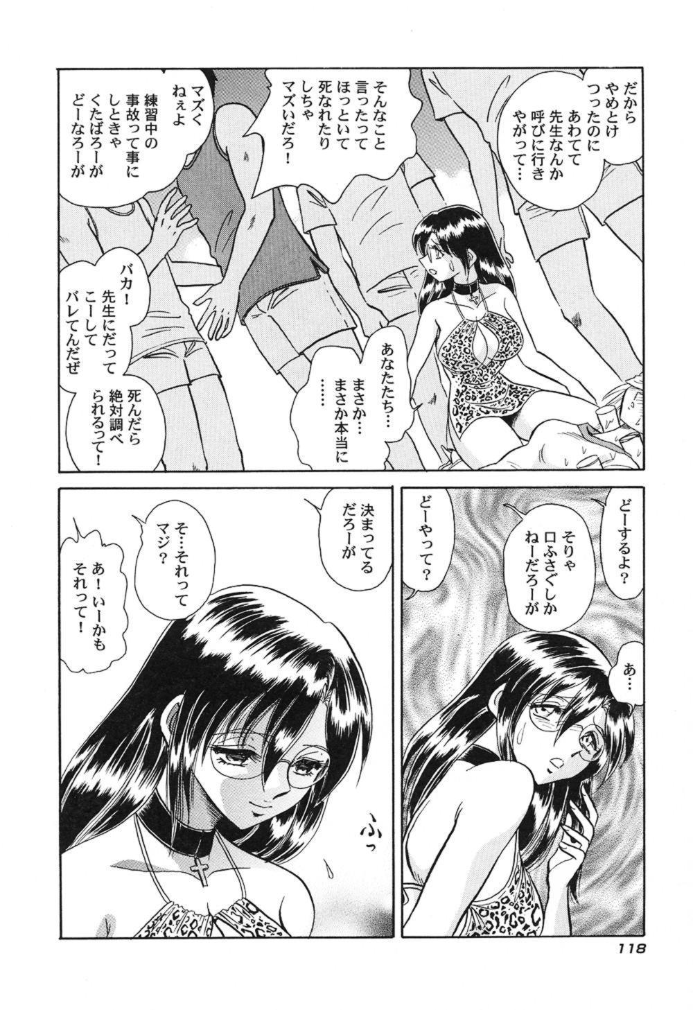 Hageshii Kagai Jugyou 120