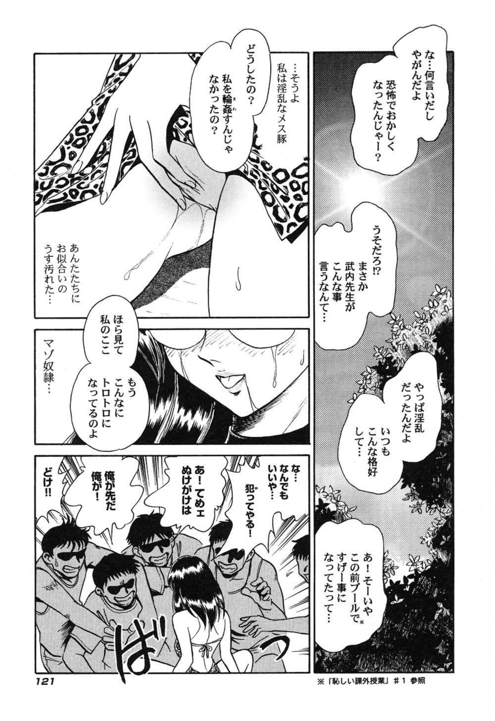Hageshii Kagai Jugyou 123