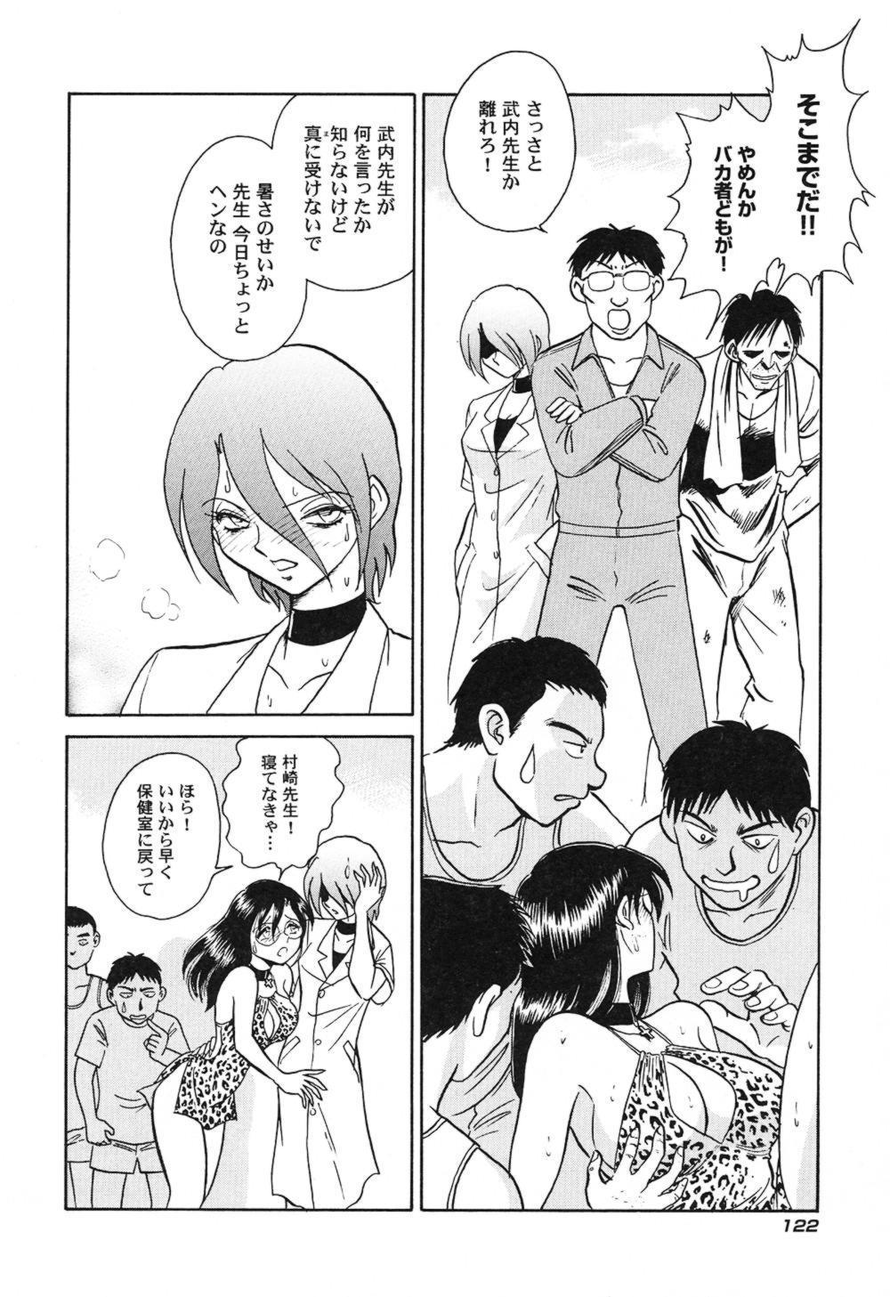 Hageshii Kagai Jugyou 124