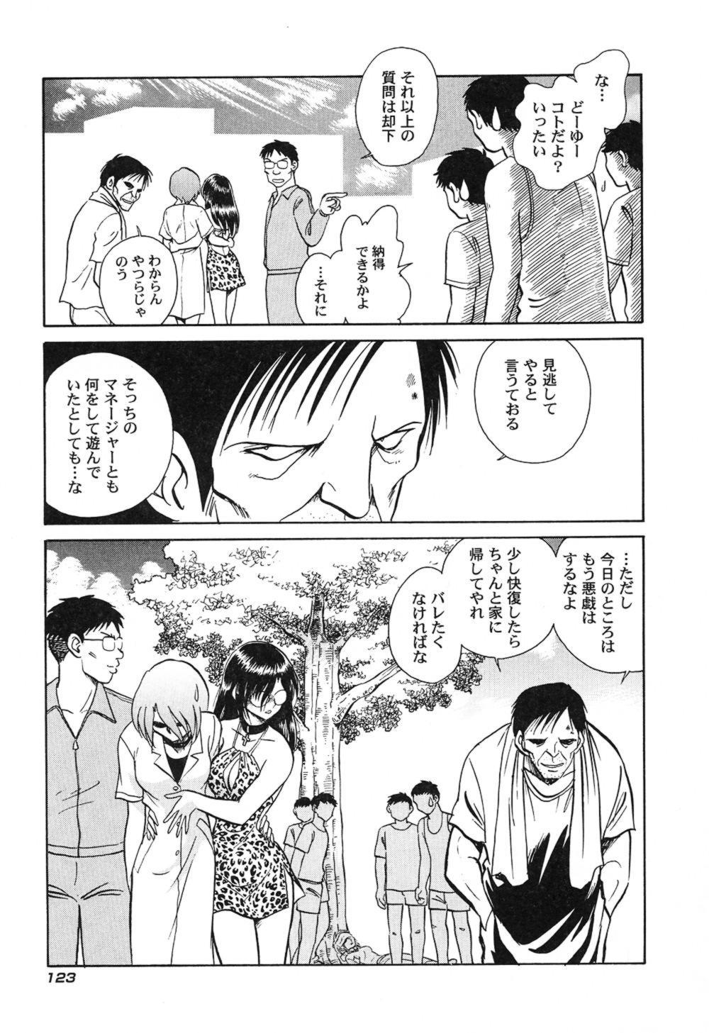 Hageshii Kagai Jugyou 125