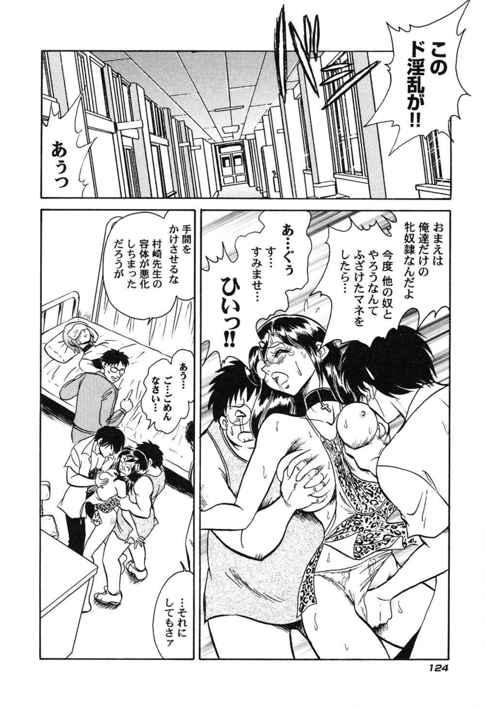 Hageshii Kagai Jugyou 126