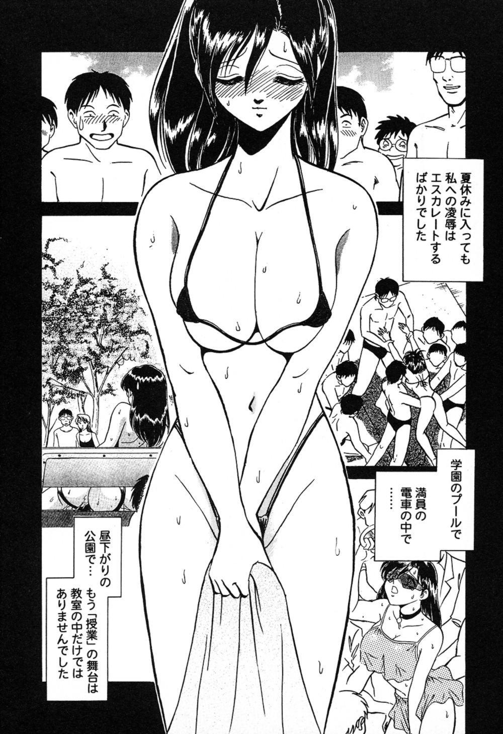 Hageshii Kagai Jugyou 12