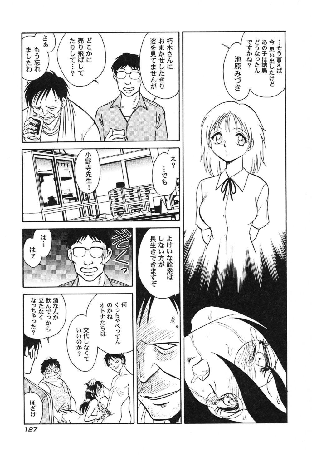 Hageshii Kagai Jugyou 129