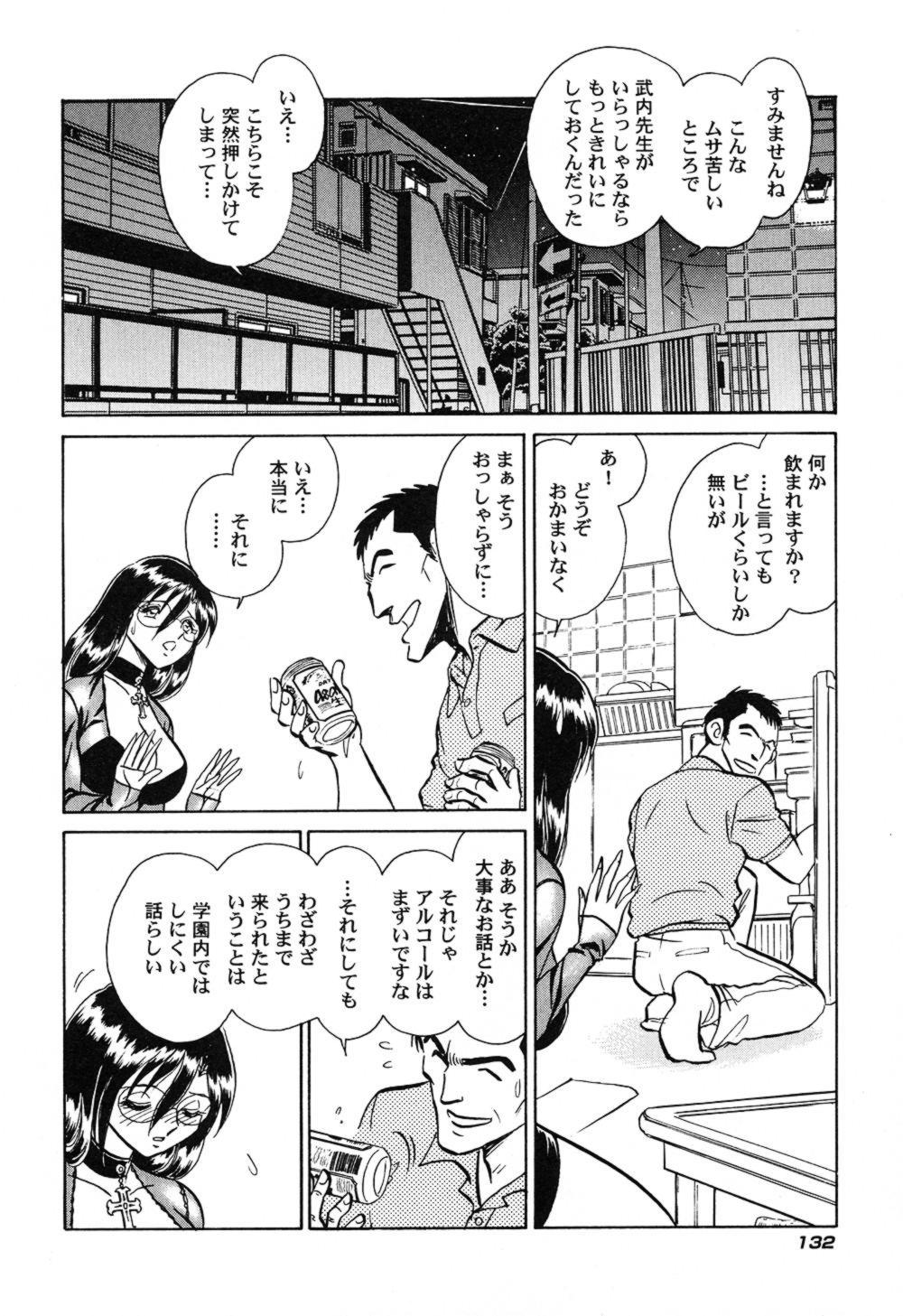 Hageshii Kagai Jugyou 134