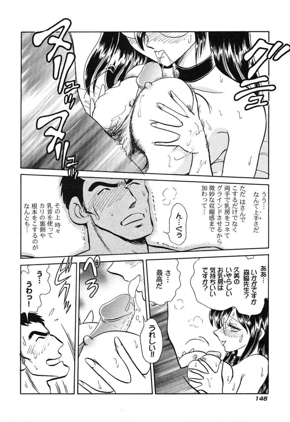 Hageshii Kagai Jugyou 148