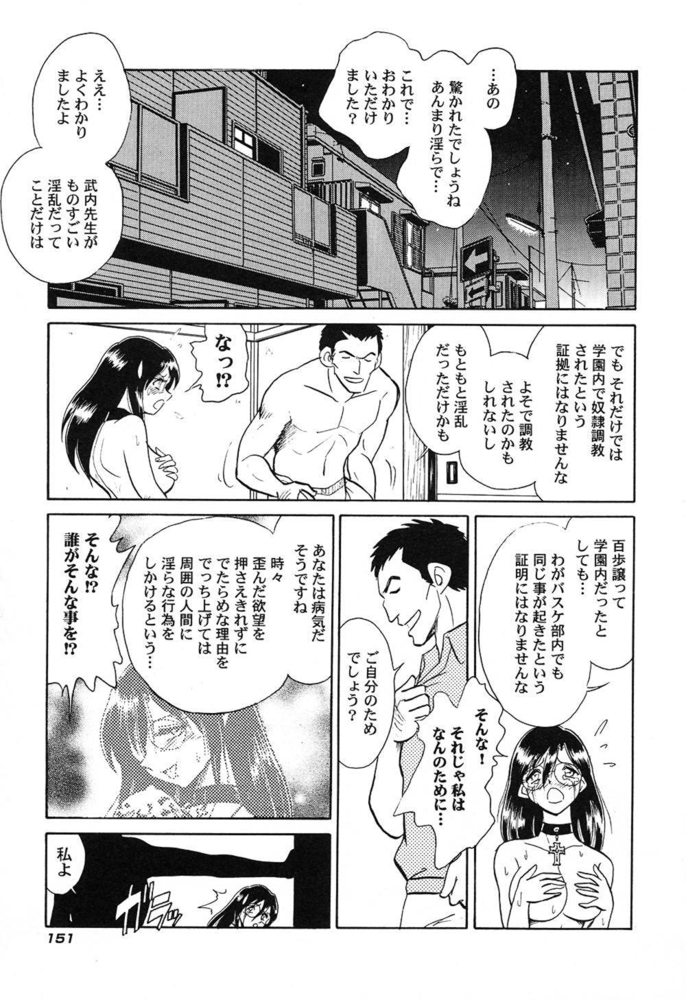 Hageshii Kagai Jugyou 153