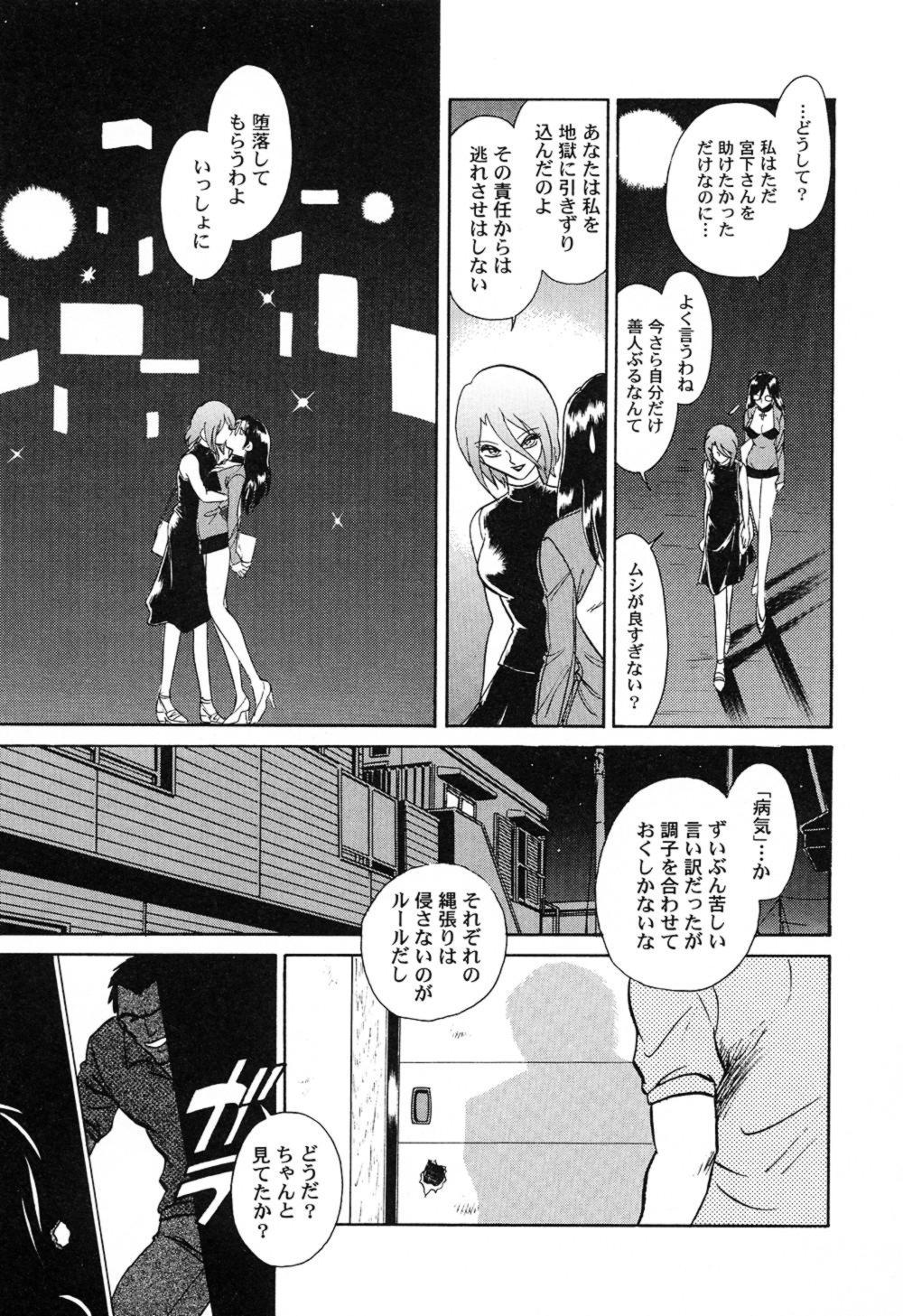 Hageshii Kagai Jugyou 155