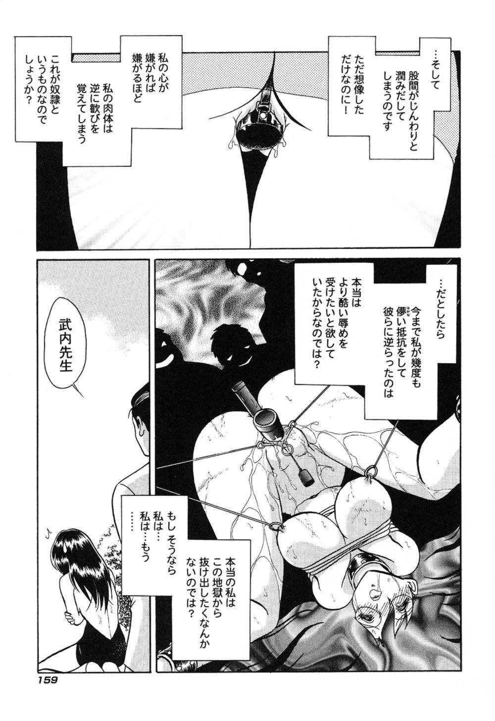 Hageshii Kagai Jugyou 161