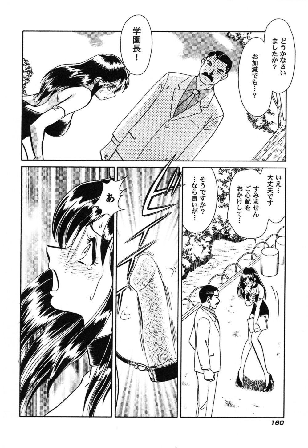 Hageshii Kagai Jugyou 162