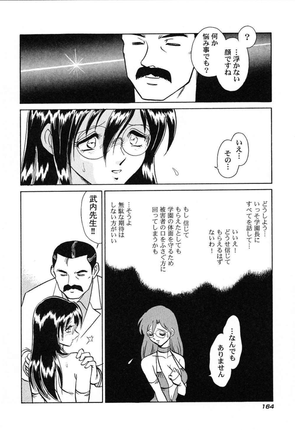 Hageshii Kagai Jugyou 166