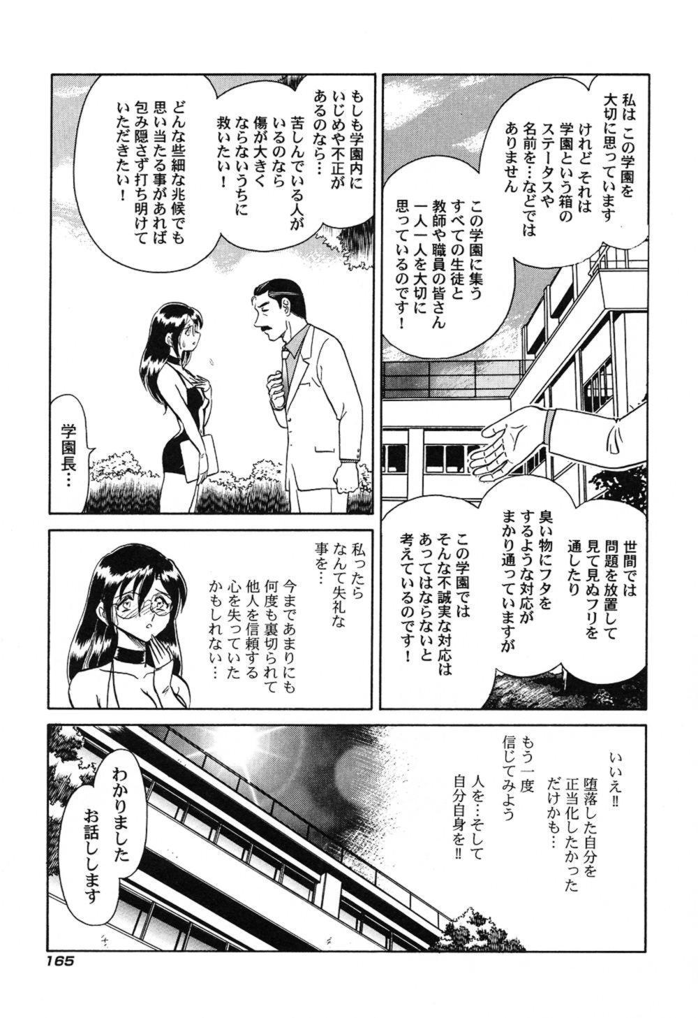 Hageshii Kagai Jugyou 167