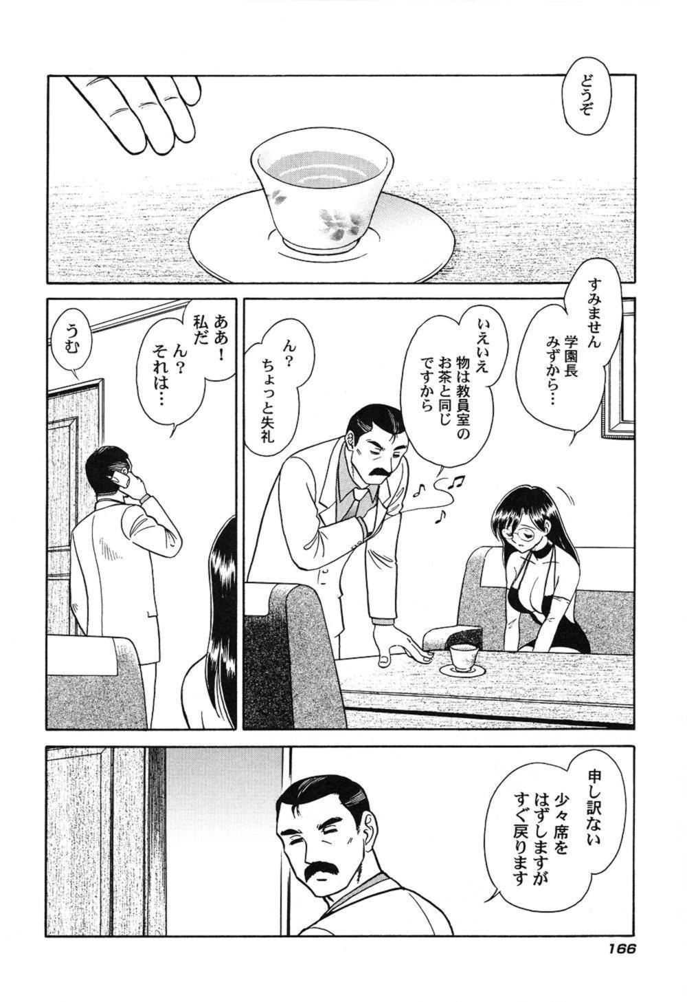 Hageshii Kagai Jugyou 168