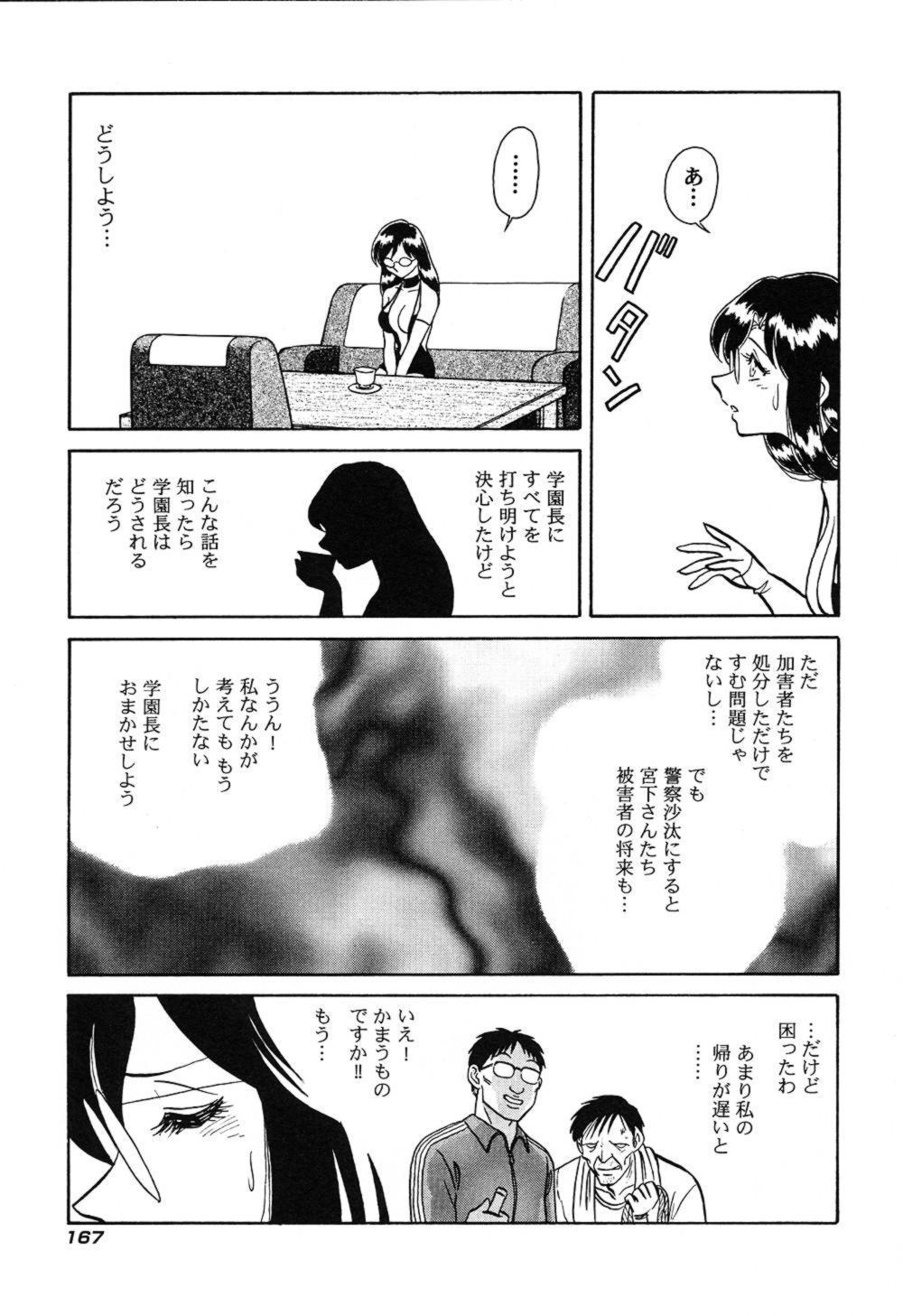 Hageshii Kagai Jugyou 169