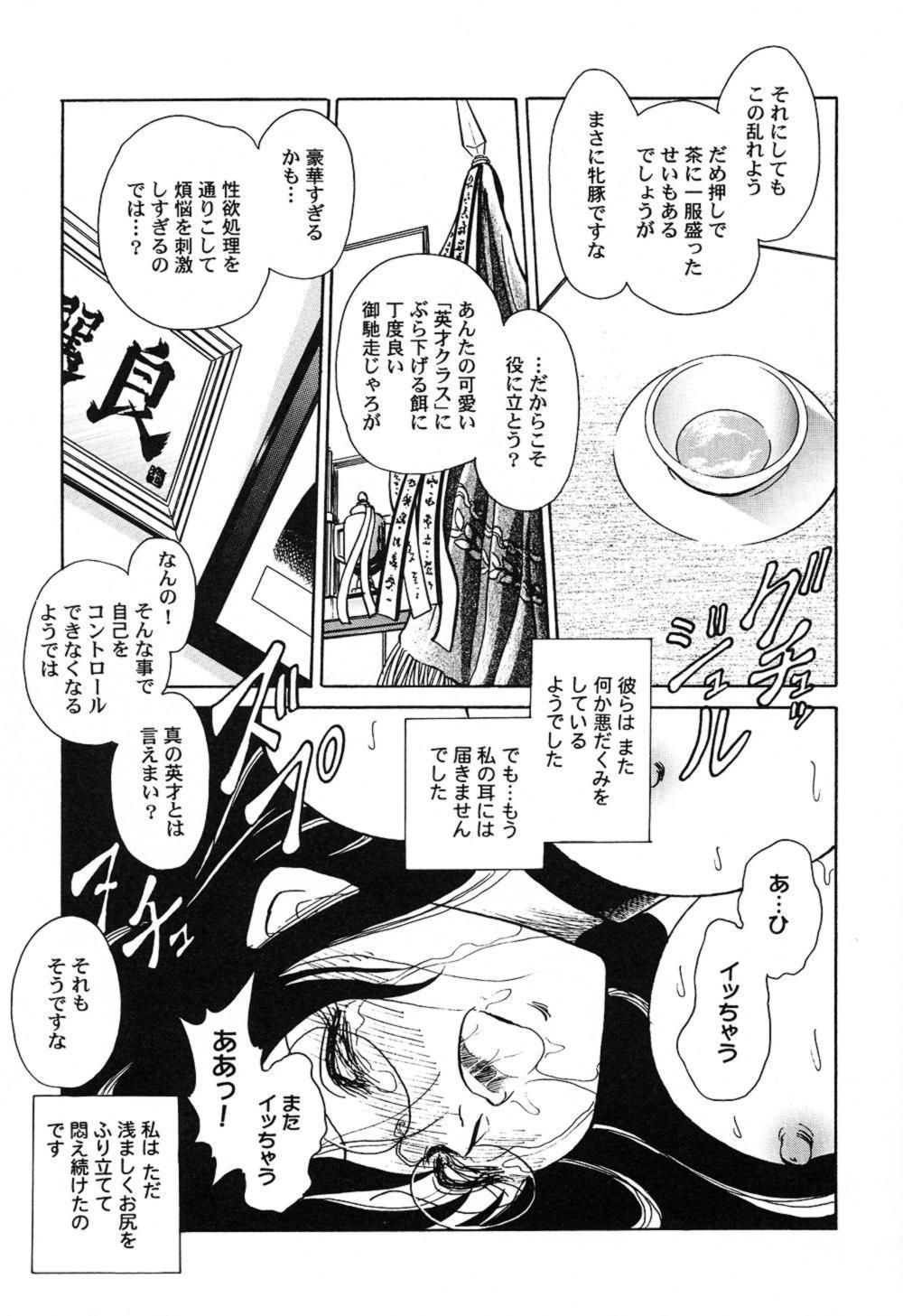 Hageshii Kagai Jugyou 177