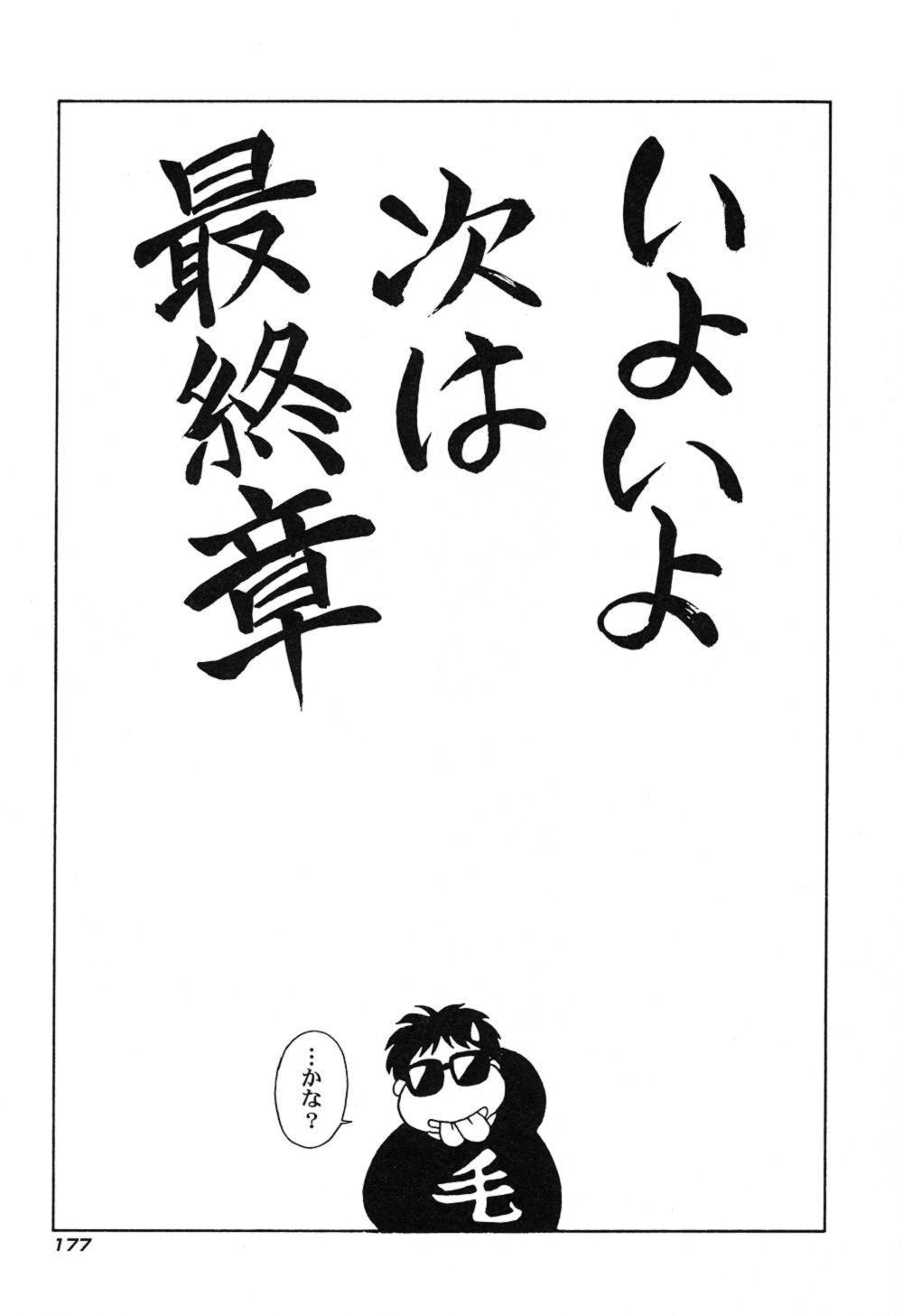 Hageshii Kagai Jugyou 179