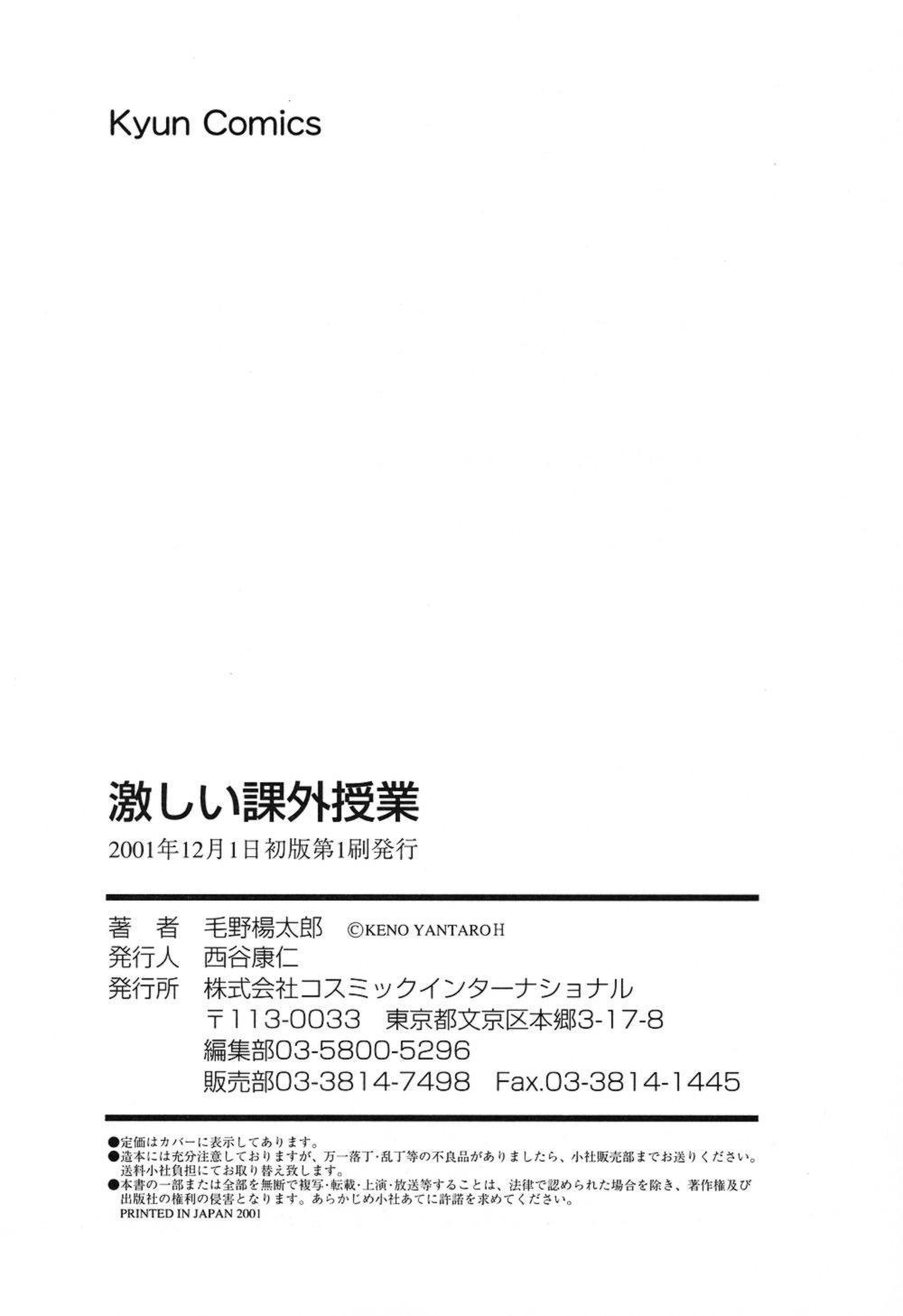 Hageshii Kagai Jugyou 180