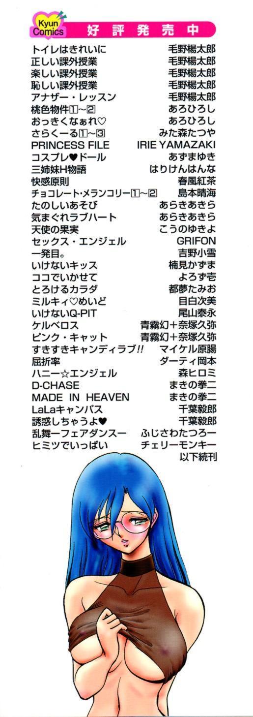 Hageshii Kagai Jugyou 182