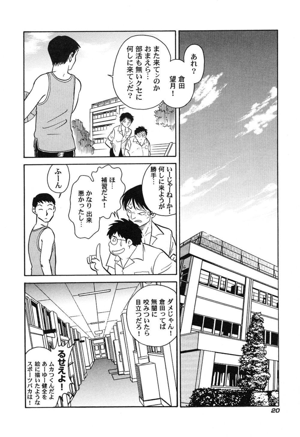 Hageshii Kagai Jugyou 22