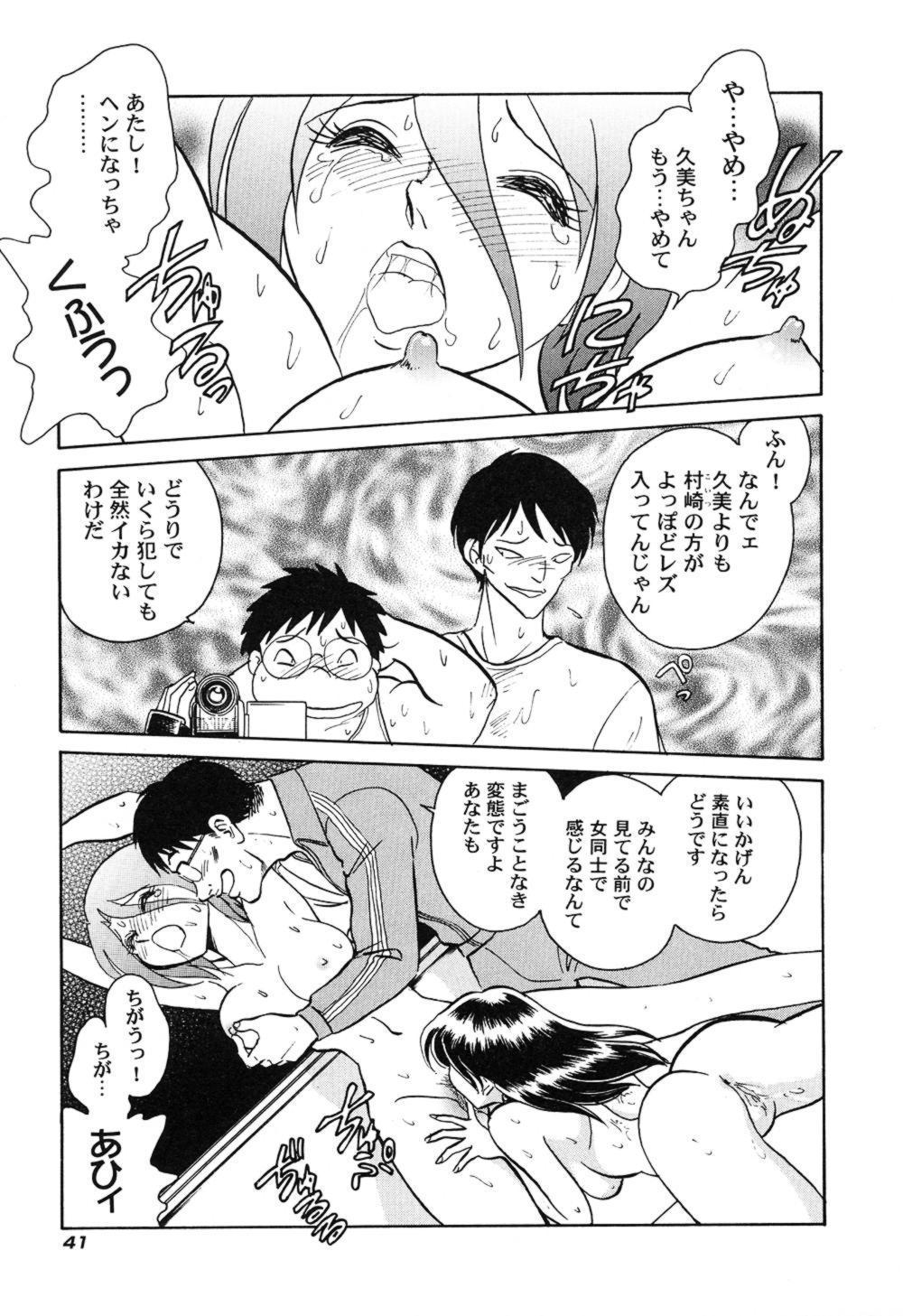 Hageshii Kagai Jugyou 43
