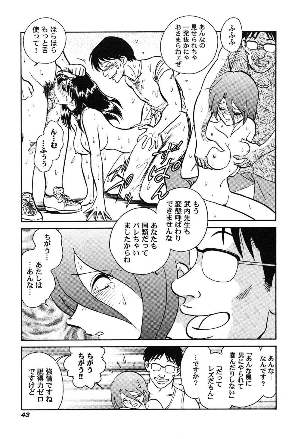 Hageshii Kagai Jugyou 45
