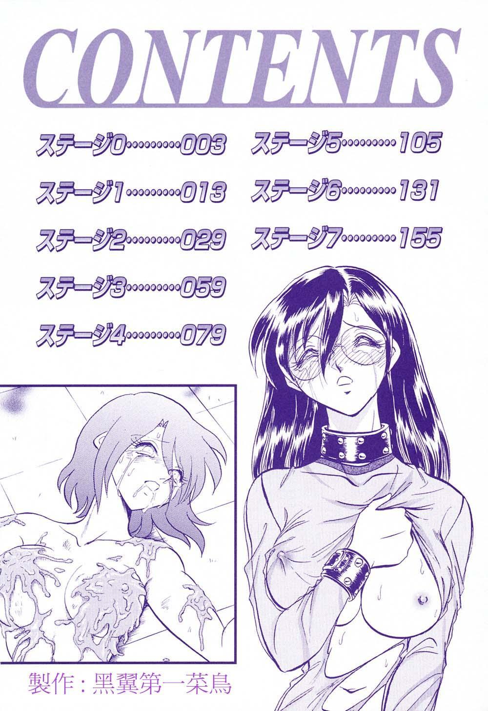 Hageshii Kagai Jugyou 4