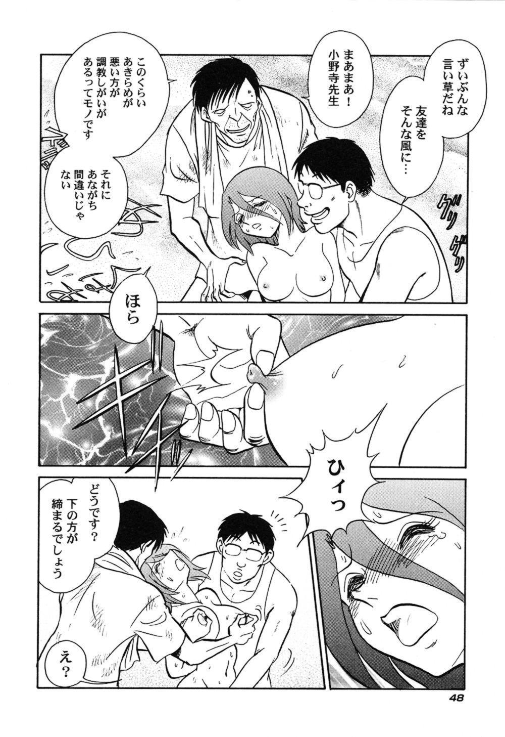 Hageshii Kagai Jugyou 50