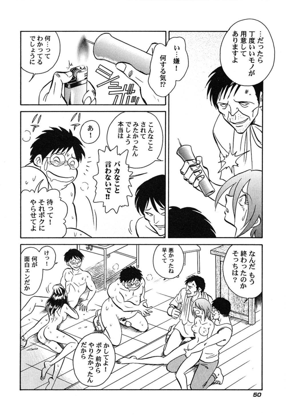 Hageshii Kagai Jugyou 52