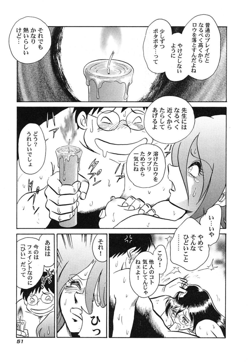 Hageshii Kagai Jugyou 53