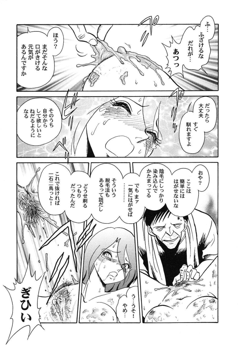 Hageshii Kagai Jugyou 57