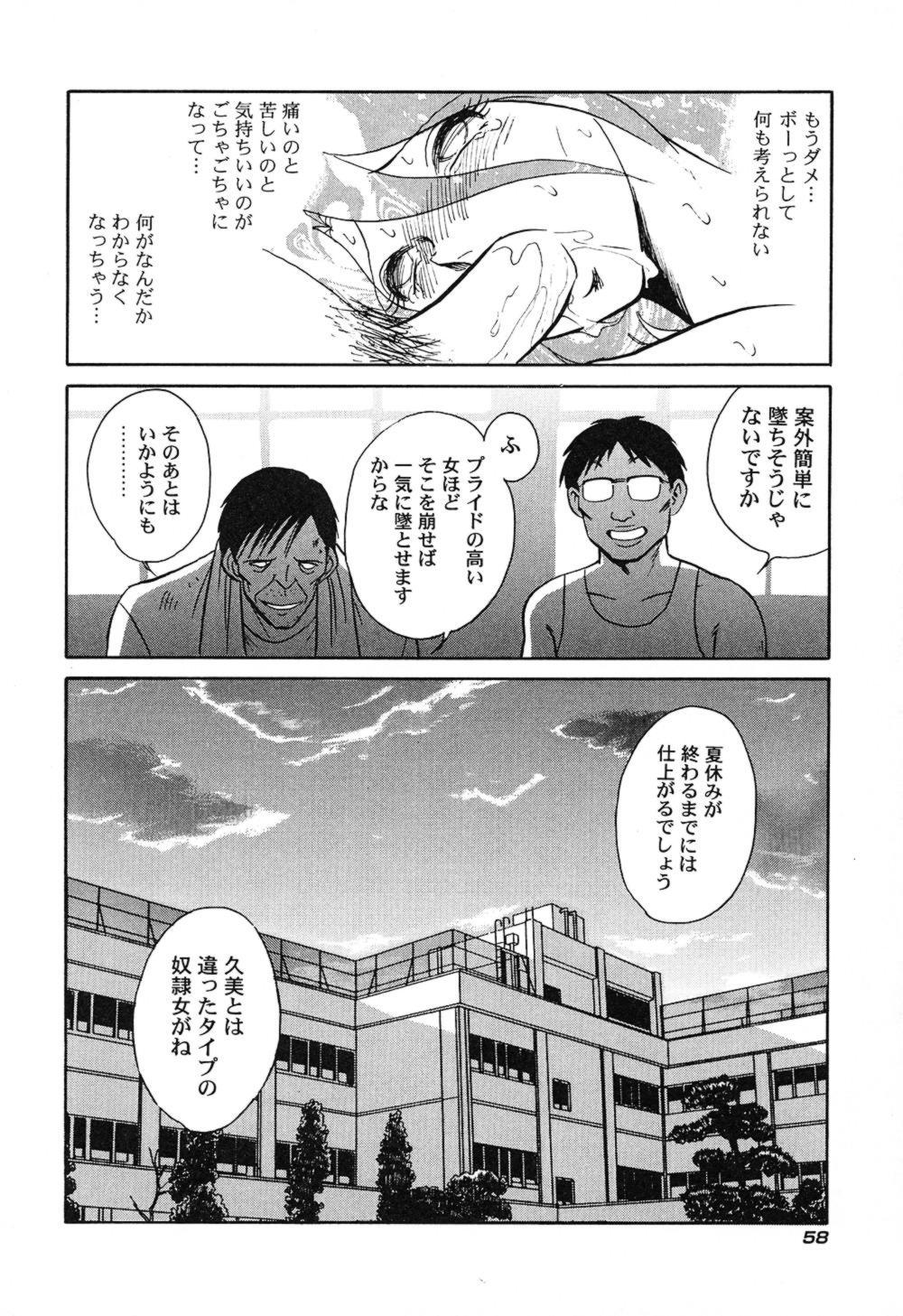 Hageshii Kagai Jugyou 60