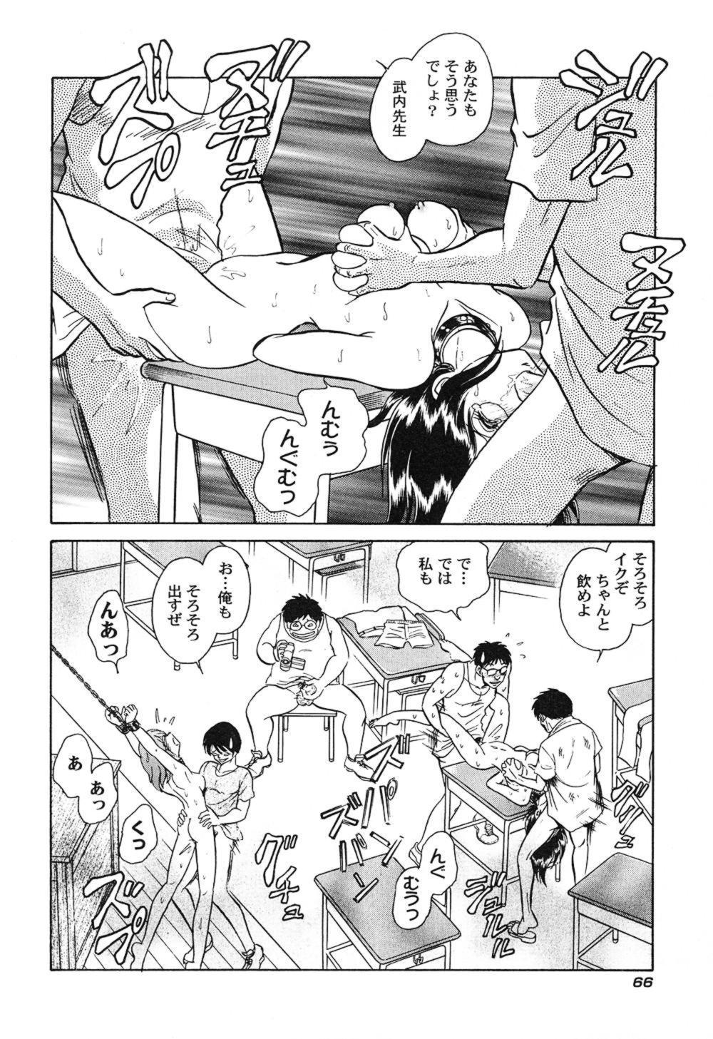 Hageshii Kagai Jugyou 68