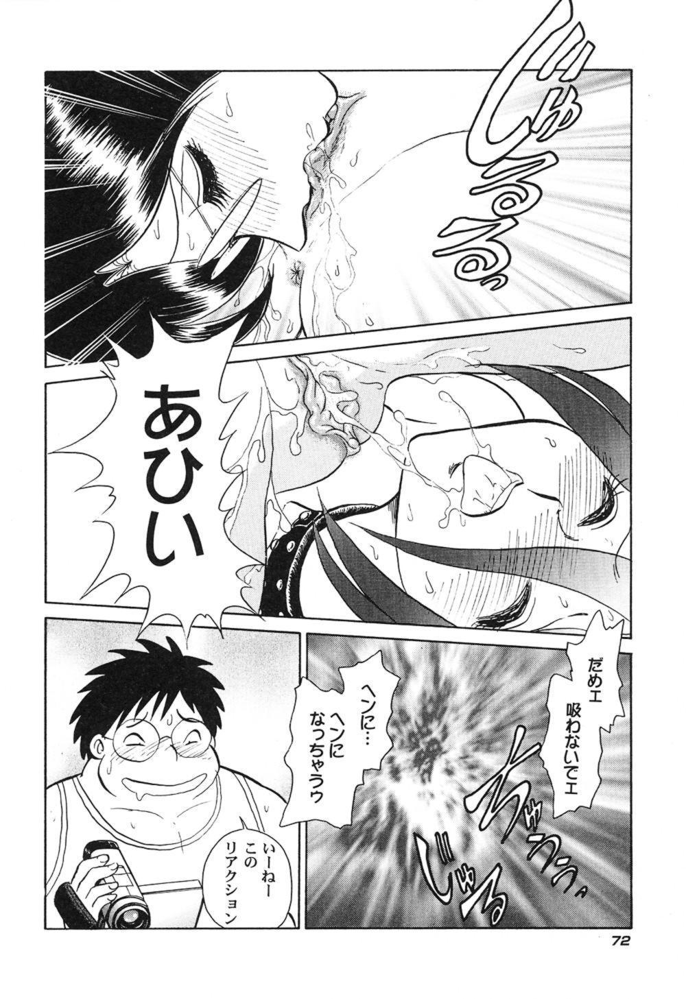 Hageshii Kagai Jugyou 74