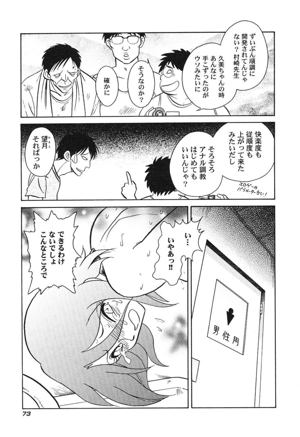 Hageshii Kagai Jugyou 75