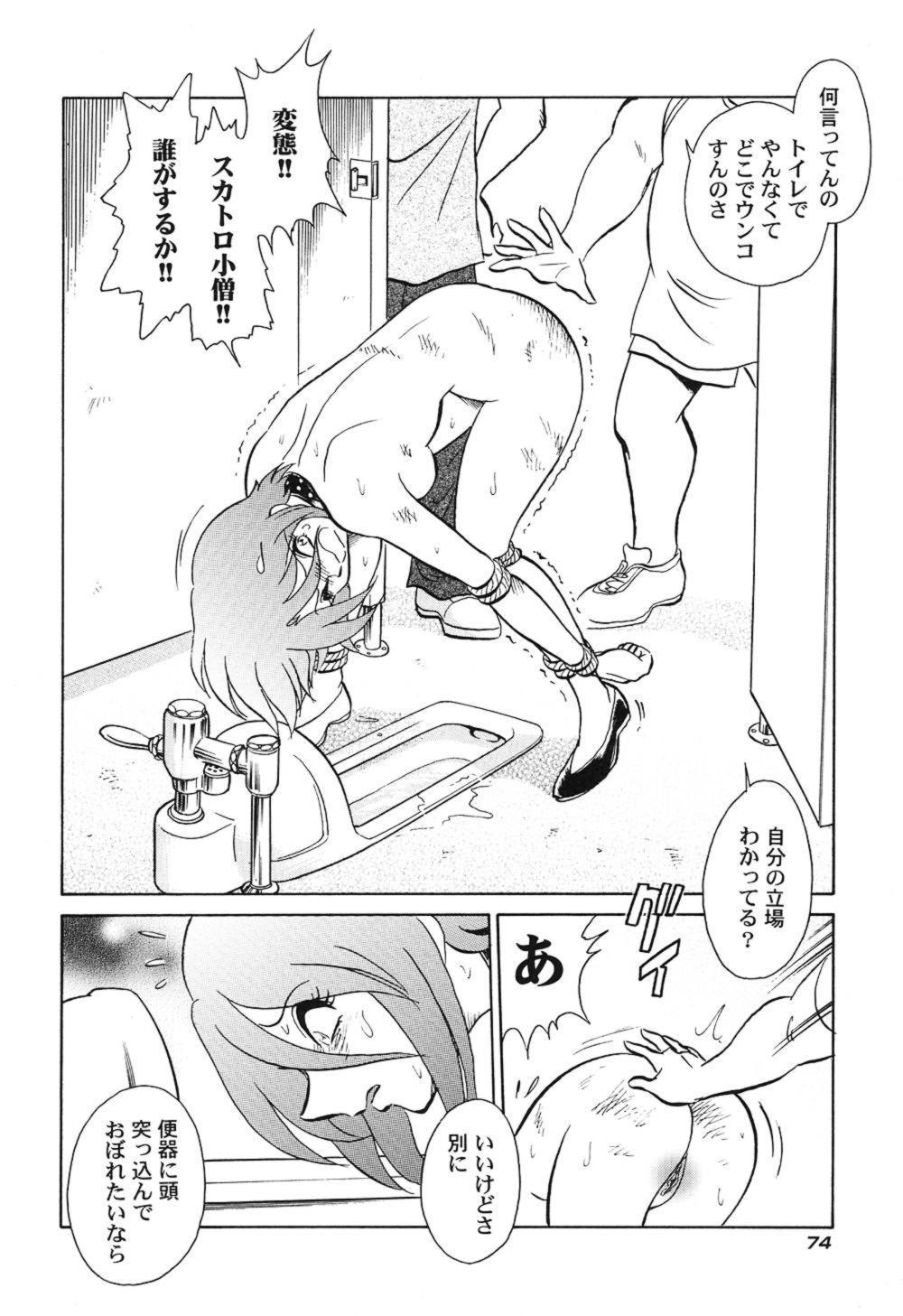 Hageshii Kagai Jugyou 76