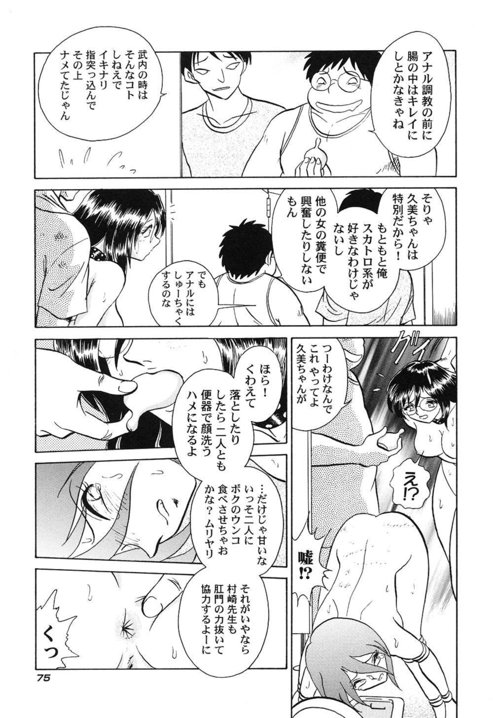 Hageshii Kagai Jugyou 77