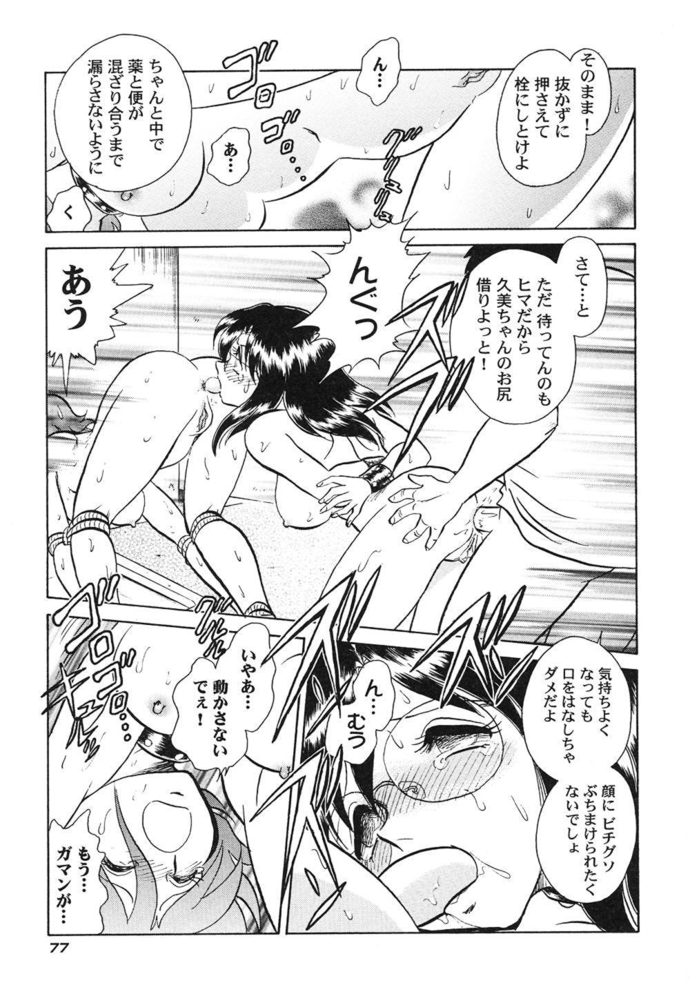 Hageshii Kagai Jugyou 79